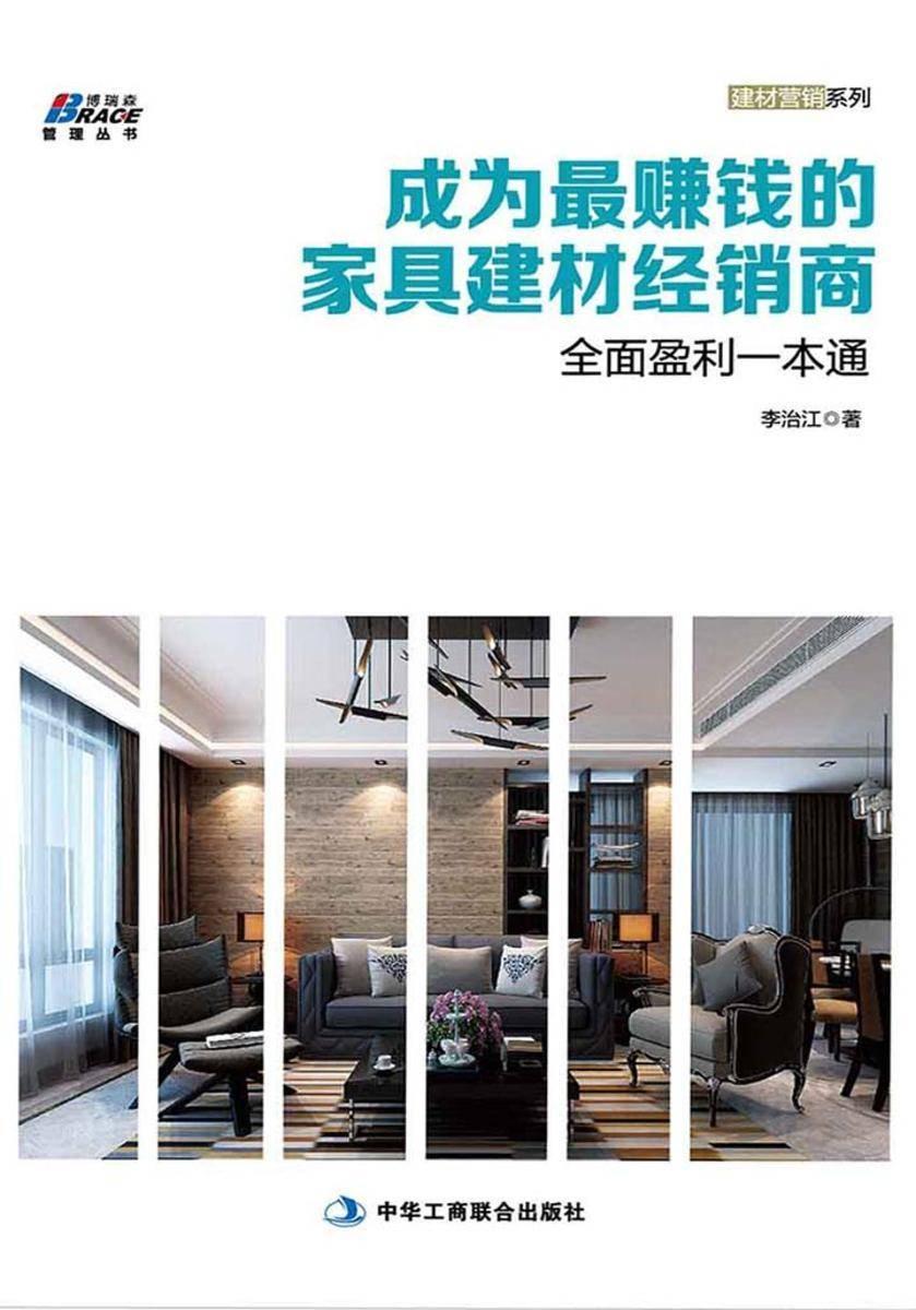 成为最赚钱的家具建材经销商——全面盈利一本通