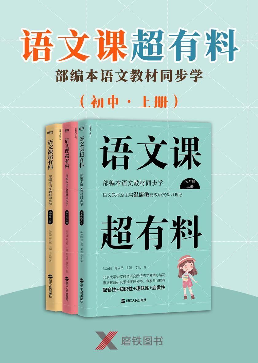 语文课超有料:部编本语文教材同步学(初中·上册)