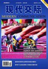 现代交际 月刊 2011年09期(电子杂志)(仅适用PC阅读)