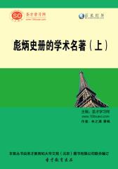 [3D电子书]圣才学习网·话说世界:彪炳史册的学术名著(上)(仅适用PC阅读)