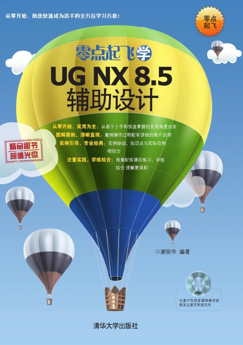零点起飞学UGNX8.5辅助设计(光盘内容另行下载,地址见书封底)(仅适用PC阅读)