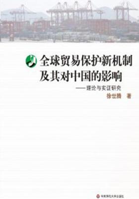 全球贸易保护新机制及其对中国的影响 (本校2009年青年学术著作出版基金)