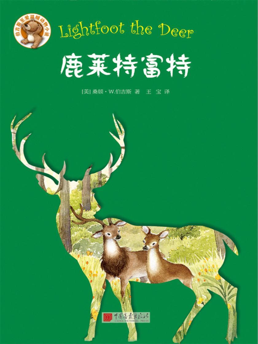 伯吉斯至爱温暖动物小说系列:鹿莱特富特