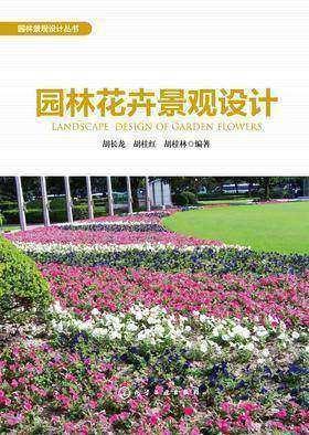 园林花卉景观设计