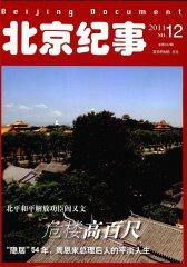 北京纪事 月刊 2011年12期(电子杂志)(仅适用PC阅读)