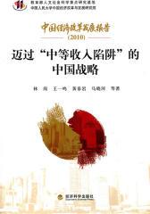 """迈过""""中等收入陷阱""""的中国战略(仅适用PC阅读)"""