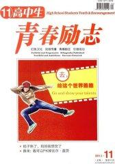 高中生·青春励志 月刊 2011年11期(电子杂志)(仅适用PC阅读)
