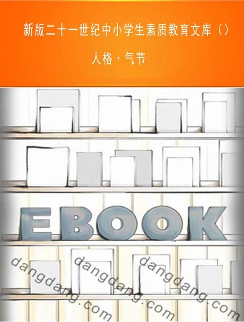 新版二十一世纪中小学生素质教育文库()人格·气节