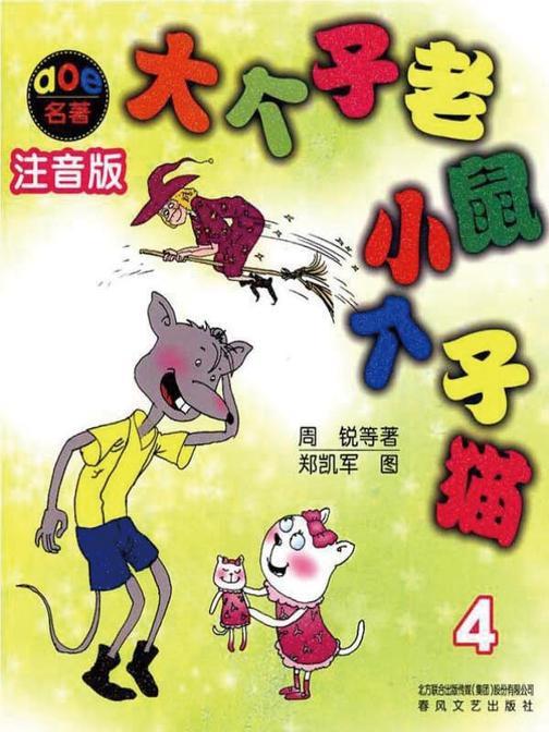 大个子老鼠小个子猫4