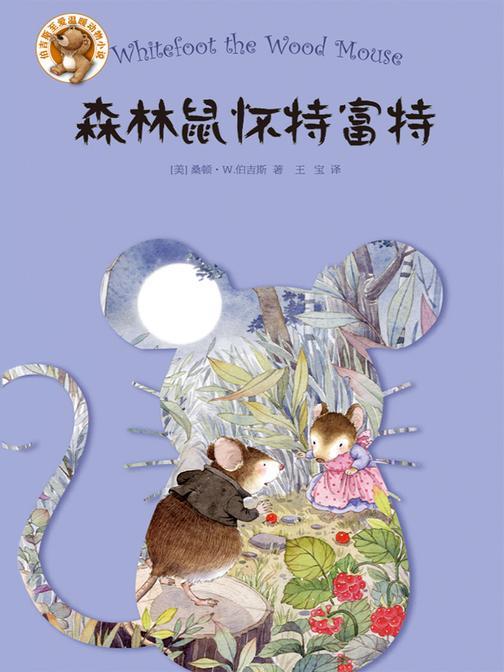 伯吉斯至爱温暖动物小说系列:森林鼠怀特富特