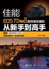 佳能EOS 7D MarkⅡ数码单反摄影从新手到高手