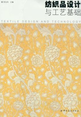 纺织品设计与工艺设计基础(仅适用PC阅读)