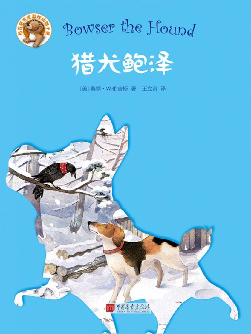伯吉斯至爱温暖动物小说系列:猎犬鲍泽