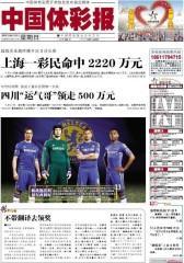 中国体彩报 周刊 2012年总342期(电子杂志)(仅适用PC阅读)