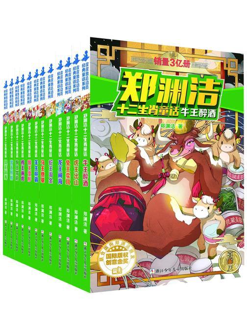 郑渊洁十二生肖童话(共12册)
