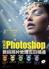 零基础Photoshop数码照片处理五日精通(抠图+精修+调色+特效+合成)