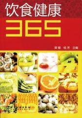 饮食健康365