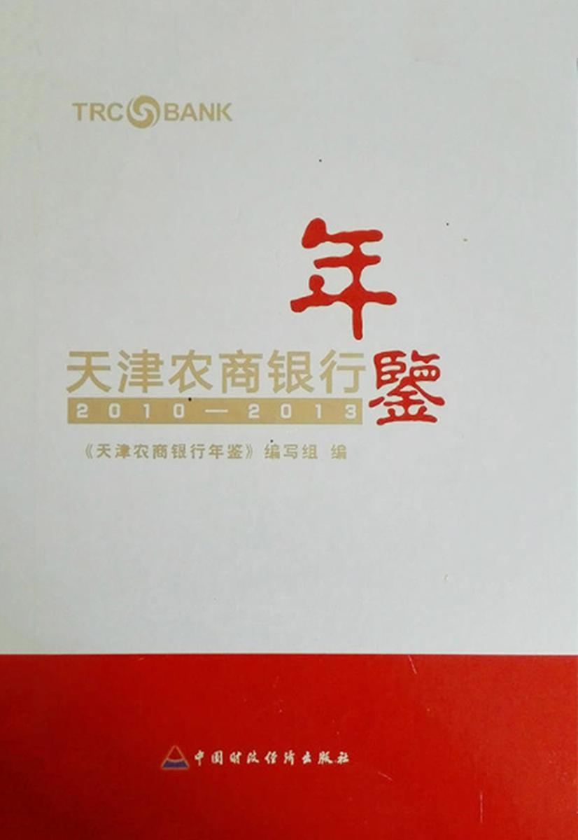 天津农商银行年鉴(2010—2013)