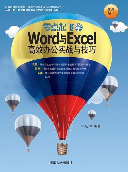 零点起飞学Word与Excel高效办公实战与技巧(光盘内容另行下载,地址见书封底)