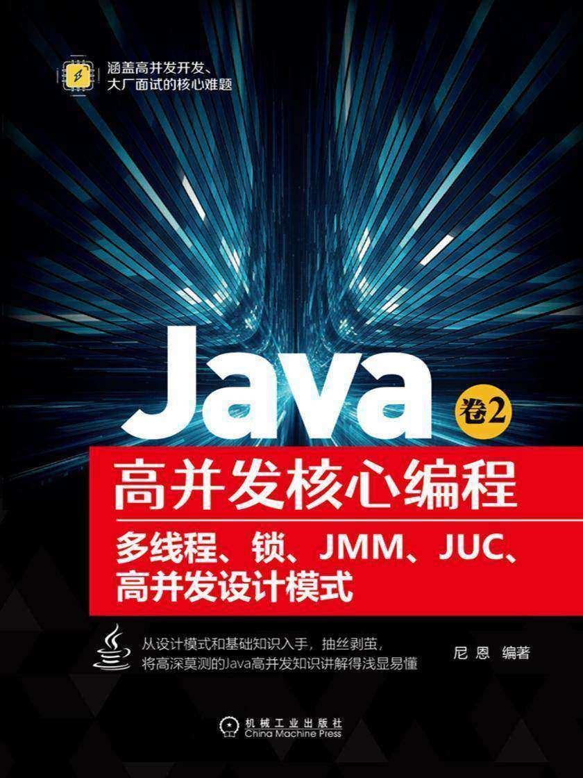 Java高并发核心编程.卷2,多线程、锁、JMM、JUC、高并发设计模式