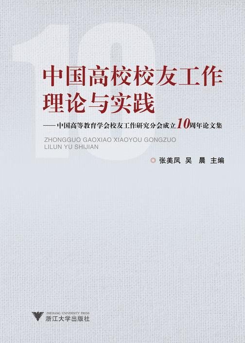 中国高校校友工作理论与实践——中国高等教育学会校友工作研究分会成立10周年论文集
