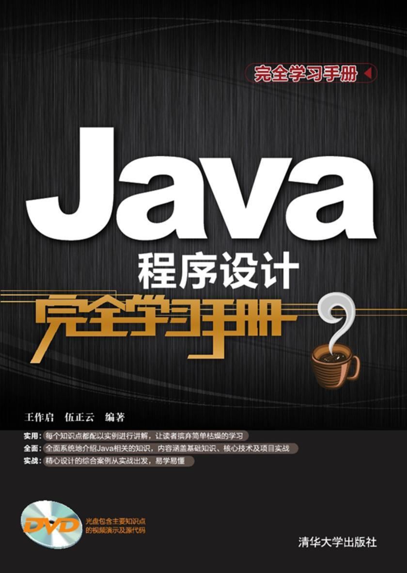 Java程序设计完全学习手册(光盘内容另行下载,地址见书封底)(仅适用PC阅读)