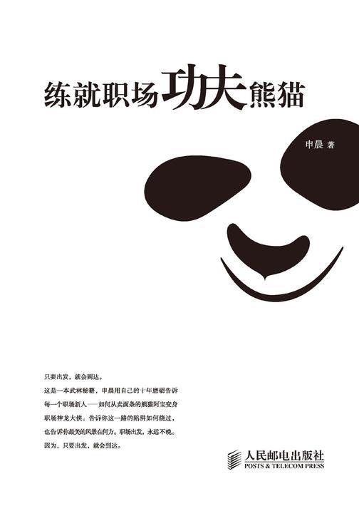 练就职场功夫熊猫