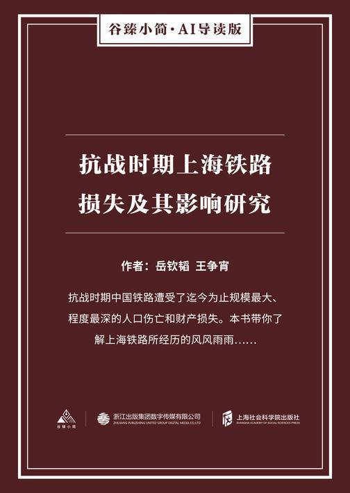 抗战时期上海铁路损失及其影响研究(谷臻小简·AI导读版)