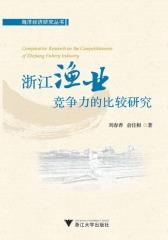 浙江渔业竞争力的比较研究