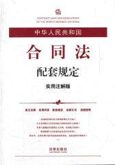 中华人民共和国合同法配套规定:实用注释版