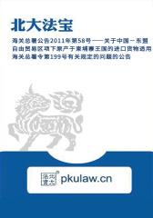 海关总署公告2011年第58号――关于中国-东盟自由贸易区项下原产于柬埔寨王国的进口货物适用海关总署令第199号有关规定的问题的公告