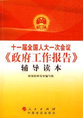 十一届全国人大一次会议《政府工作报告》辅导读本(试读本)