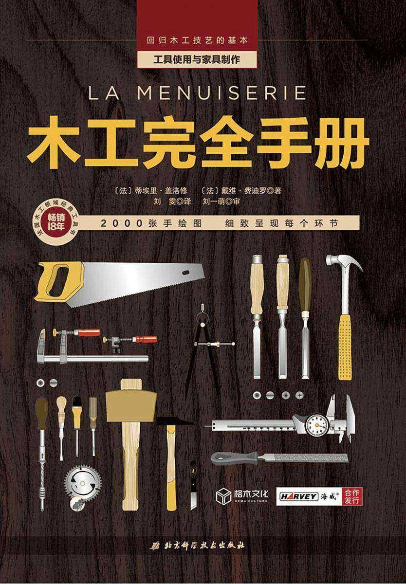 木工完全手册(雄踞法国专业书畅销榜单18年,一本即刻上手实操的权威木工手册)