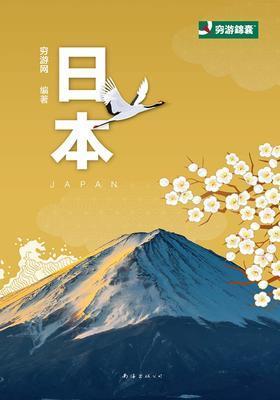 穷游锦囊:日本