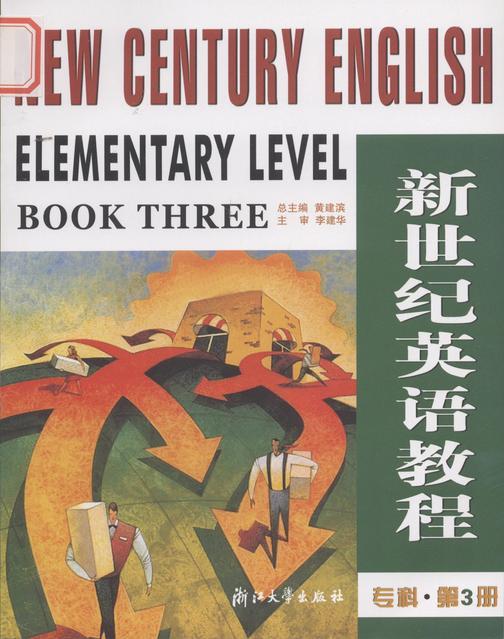 新世纪英语教程(专科·第3册)