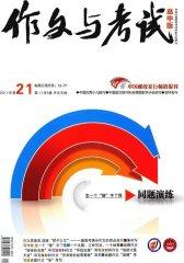 作文与考试·高中版 旬刊 2011年21期(电子杂志)(仅适用PC阅读)