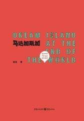 世界尽头的梦幻岛屿:马达加斯加