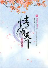 情倾天下3(大结局)(试读本)