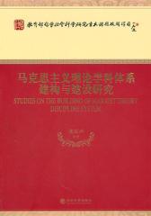 马克思主义理论学科体系建构与建设研究(仅适用PC阅读)