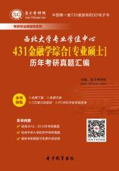 [3D电子书]圣才学习网·西北大学专业学位中心431金融学综合[专业硕士]历年考研真题汇编(仅适用PC阅读)