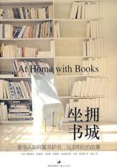 坐拥书城 At Home with Books(试读本)