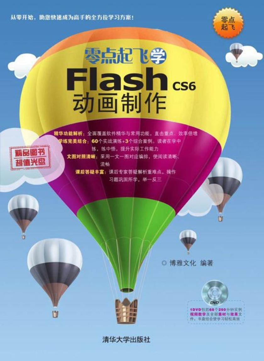 零点起飞学FlashCS6动画制作(光盘内容另行下载,地址见书封底)