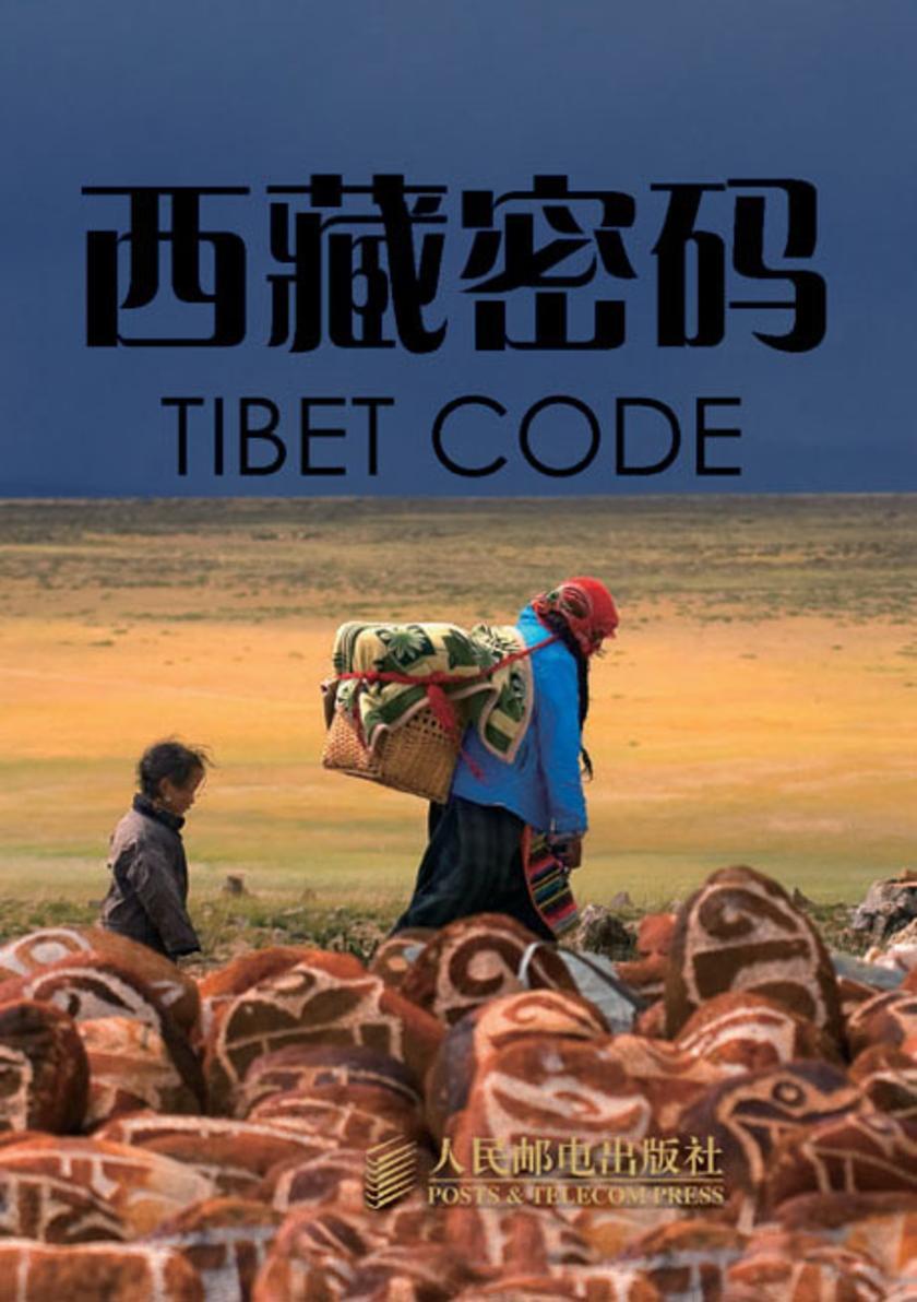 西藏密码(仅适用PC阅读)