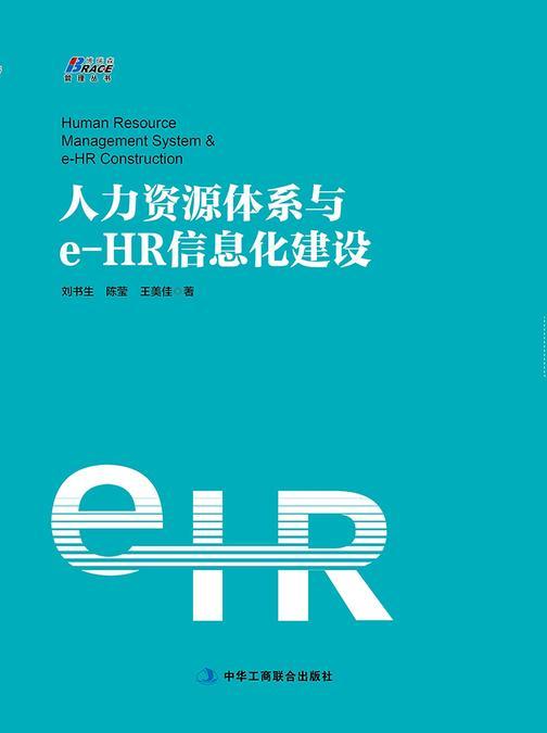 人力资源体系与e-HR信息化建设