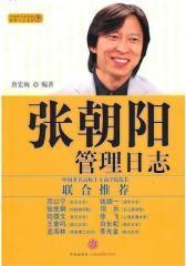 张朝阳管理日志(试读本)