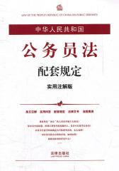 中华人民共和国公务员法配套规定:实用注解版