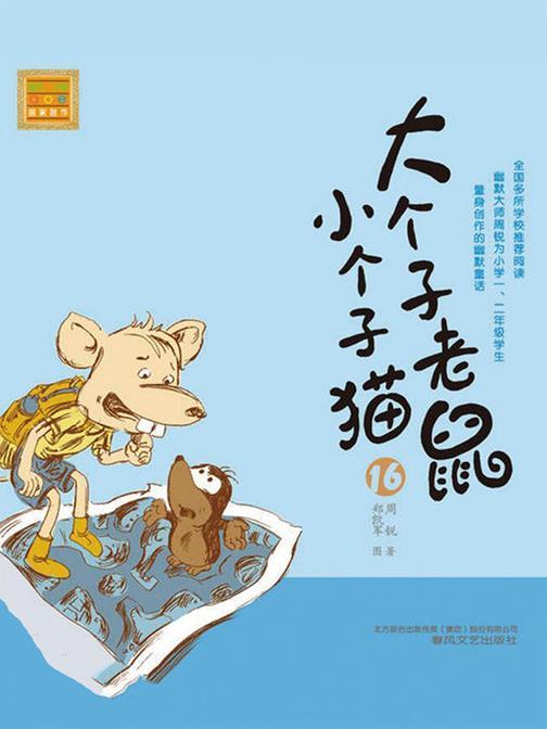 大个子老鼠小个子猫16