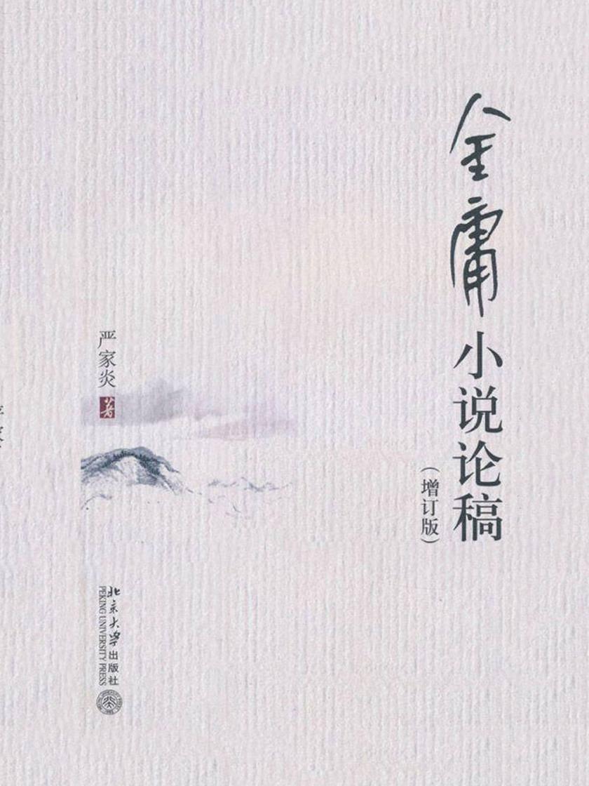 金庸小说论稿(增订版)
