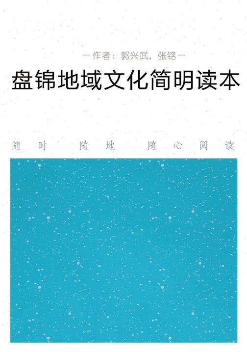 盘锦地域文化简明读本