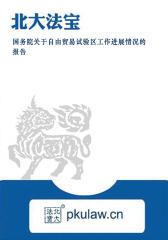 国务院关于自由贸易试验区工作进展情况的报告